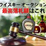 山崎55年8500万 オークション最高落札額の国産ウイスキー5選