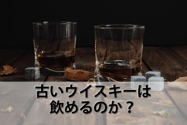 古いウイスキーは飲めるのか?