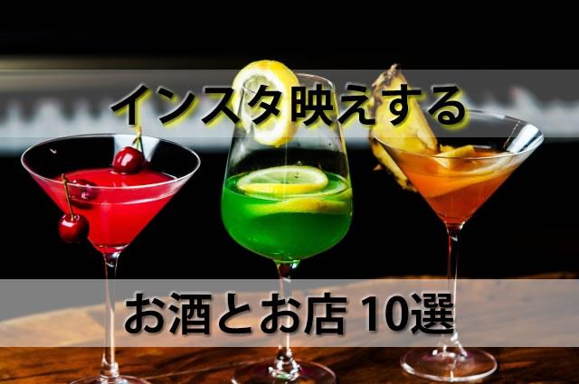 インスタ映えするお酒とお店10選