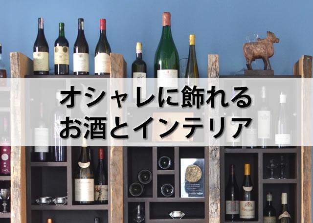 オシャレに飾れるお酒とインテリア