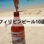 サンミゲルやレッドホースで有名フィリピンビール10選