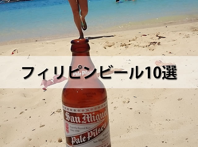 フィリピンビール10選