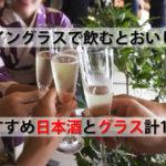 ワイングラスで飲むとおいしいおすすめの日本酒とグラス計10選