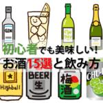 お酒初心者や女性も美味しいく飲みやすいおすすめランキング15選