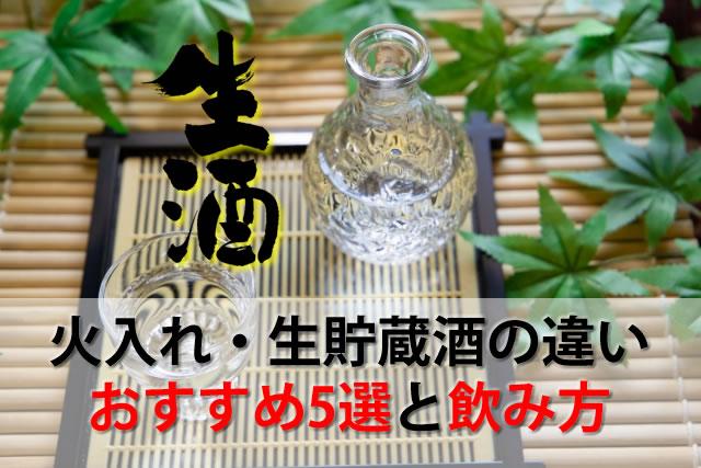 日本酒の生酒とはおすすめ5選と飲み方