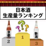 日本酒生産量ランキング2020。3位新潟2位京都1位はどこ?