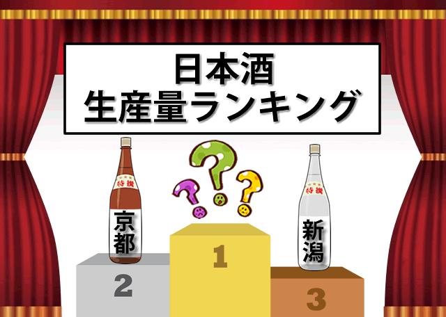日本酒生産量ランキング