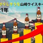 値上がりしそうな山崎ウイスキー7選と12年18年25年価格推移予想