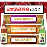 日本酒品評会とは