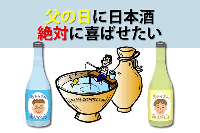 父の日に日本酒をプレゼント