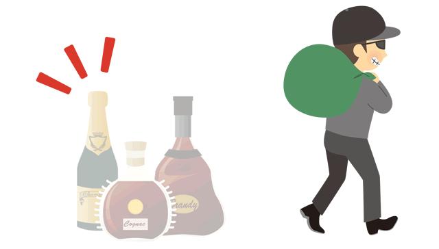 盗難の恐れのあるお酒