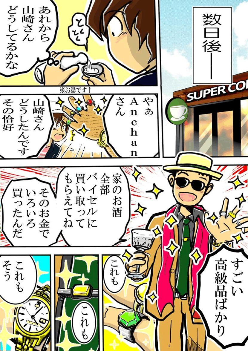 お酒買取漫画