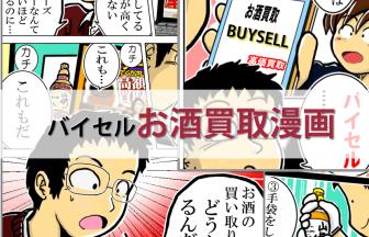 バイセルお酒買取漫画