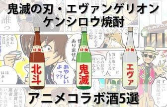 アニメコラボ酒