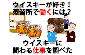 ウイスキーに関わる仕事