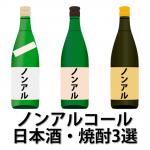 ノンアルコール日本酒・焼酎3選