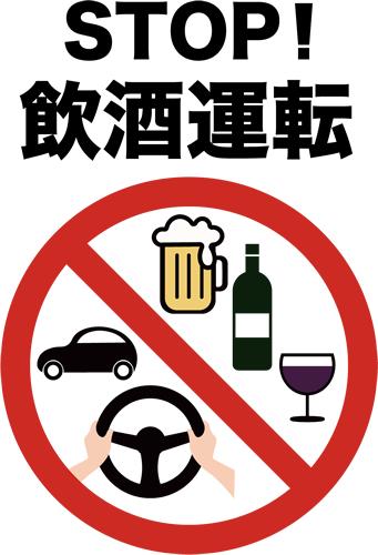 アルコール0.00%なので運転手も安心