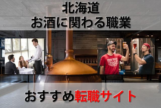 北海道のお酒に関わる転職サイト