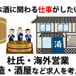 日本酒の仕事がしたい!杜氏・海外営業や酒蔵・酒造・酒屋で求人を考える