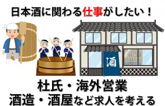 日本酒の仕事がしたい