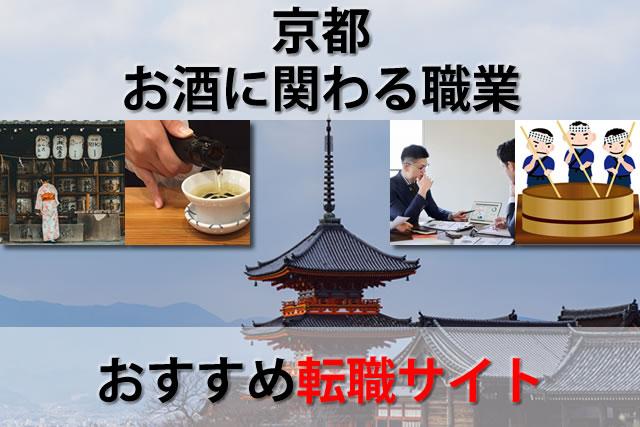 京都のお酒に関わる転職求人