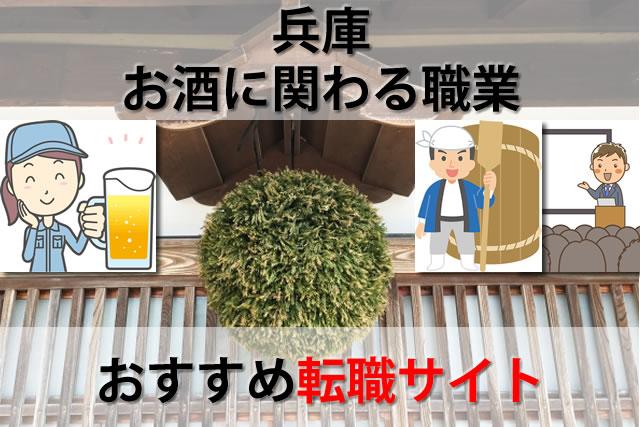 兵庫のお酒に関わる求人や職業