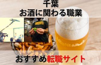 千葉のお酒に関わる職業や求人