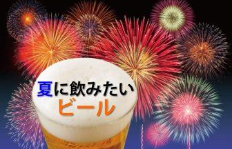 夏に飲みたいビール