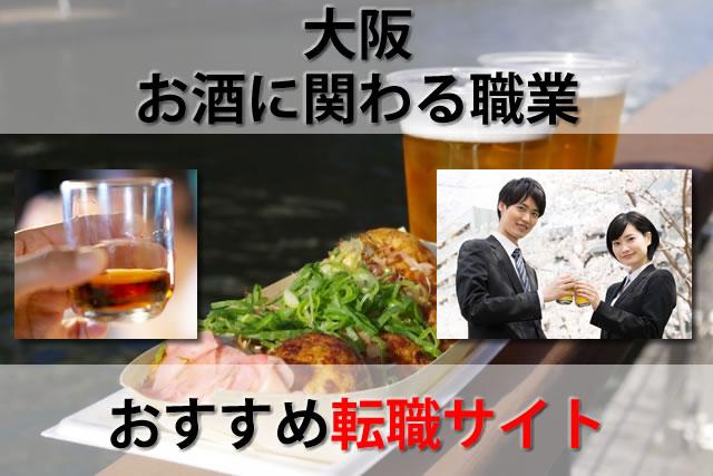 大阪のお酒に関わる求人