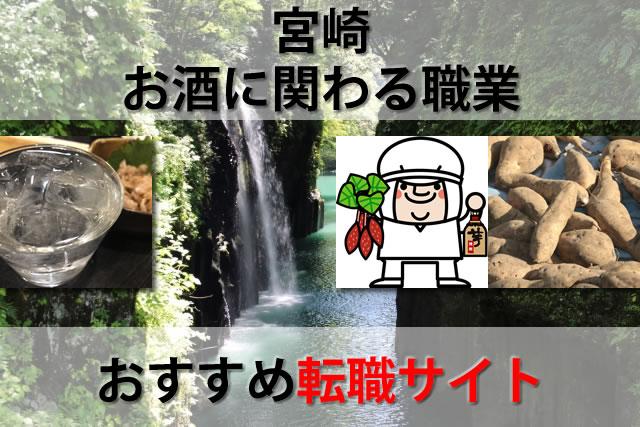 宮崎県のお酒に関わる転職求人