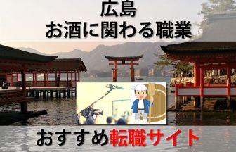 広島お酒に関わる転職求人