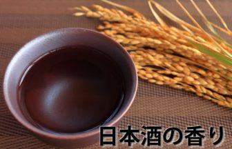 日本酒の香