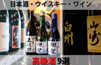 日本酒・ウイスキー・ワイン高級酒
