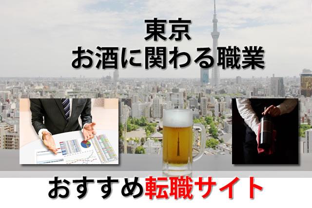 東京のお酒に関わる求人