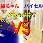 福ちゃんバイセル着物買取の店舗相場・口コミ評判や押し買いを比較した