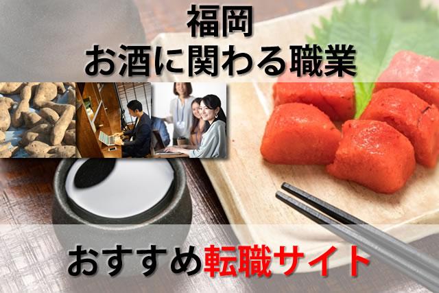 福岡のお酒に関わる転職求人