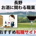 長野のお酒に関わる転職求人