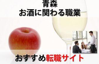 青森お酒に関わる転職求人