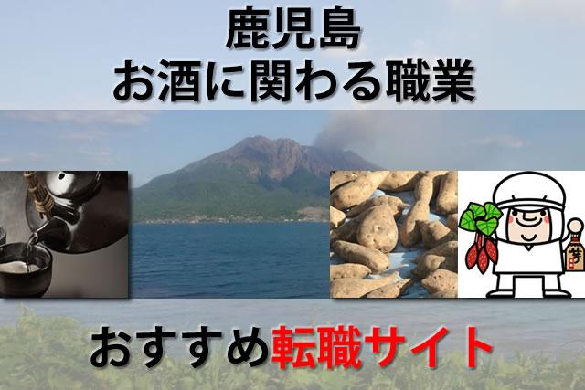 鹿児島県お酒に関わる転職求人