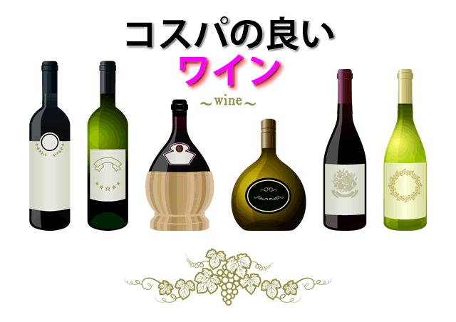 コスパの良い赤白ワインの選び方