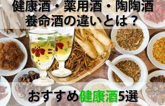 健康酒・薬用酒・陶陶酒おすすめ5選