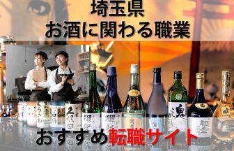 埼玉県お酒に関わる転職求人