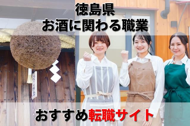 徳島県お酒に関わる転職求人