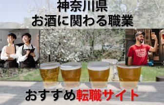 神奈川のお酒に関わる転職求人