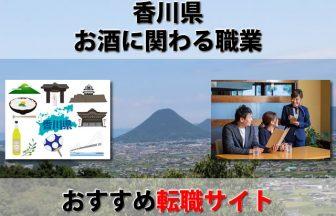 香川県お酒に関わる転職求人