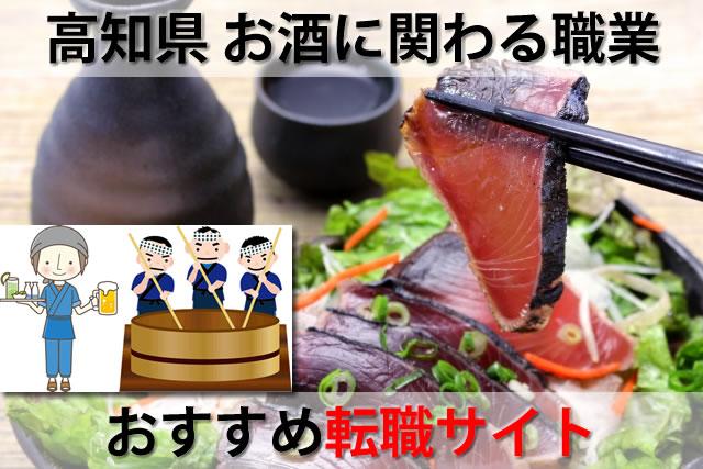 高知県のお酒に関わる転職求人
