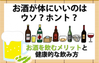 お酒を飲むメリットと健康的な飲み方