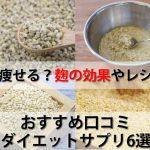 麹で痩せる?麹の効果やレシピ