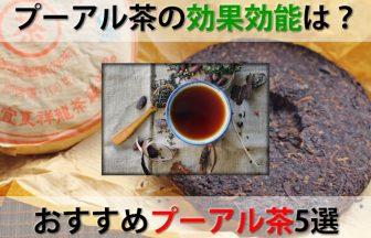 プーアル茶の効果効能