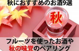 秋におすすめのお酒9選